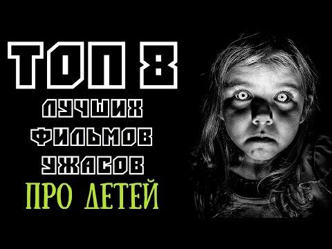 ТОП 8 ЛУЧШИХ ФИЛЬМОВ УЖАСОВ ПРО ДЕТЕЙ | КиноСоветник - Видео онлайн