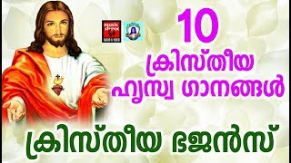 Christhiya Bhajans # Christian Devotional Songs Malayalam 2019 # Superhit Christian Songs