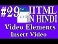 HTML In Hindi #29 - Insert Video In HTML - Video Elements
