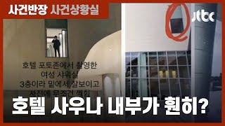"""""""사우나 내부가 훤히"""" 신혼여행이 악…"""