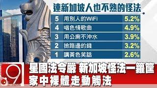 星國法令嚴 新加坡怪法一籮筐 家中裸體走動觸法《9點換日線》2018.08.16