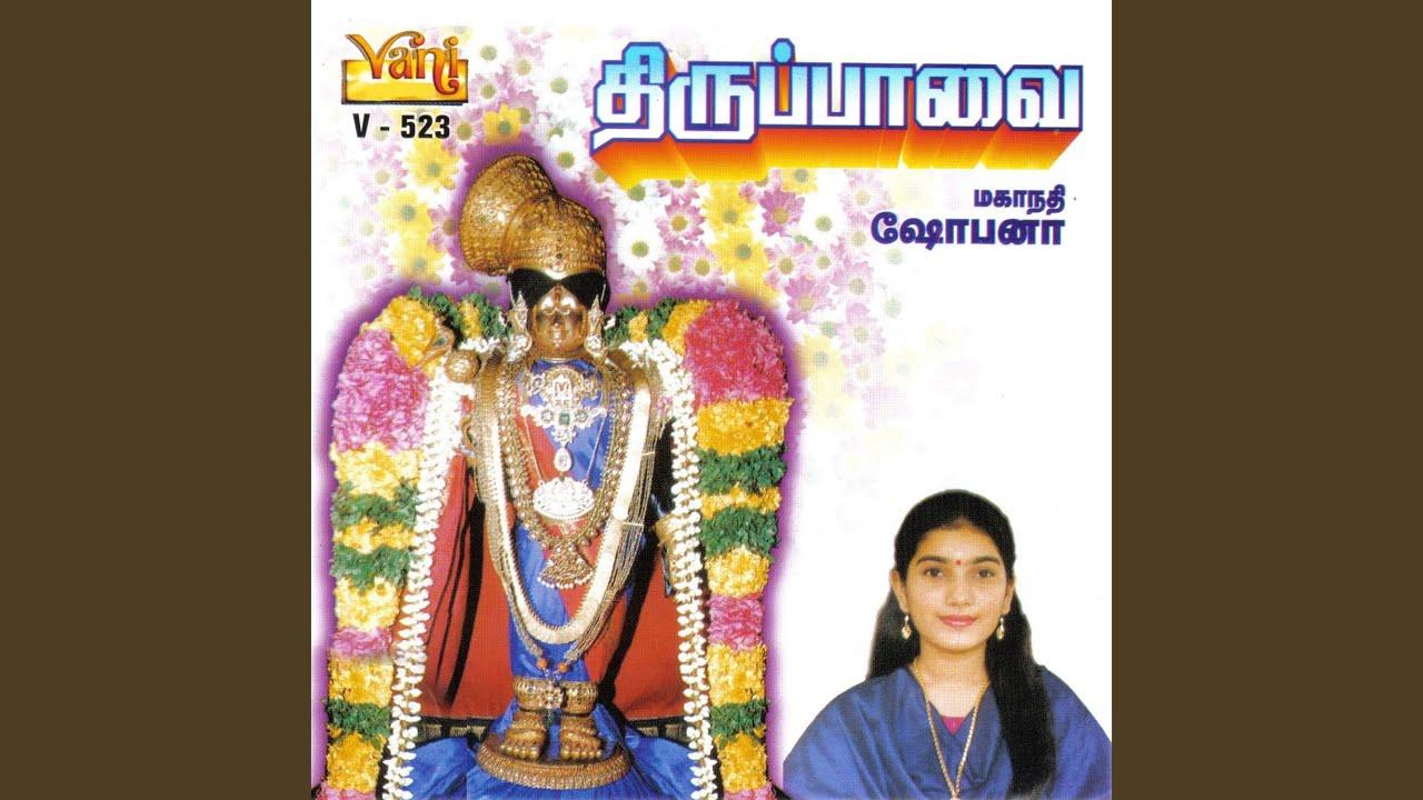 mahanadhi shobana thiruppavai