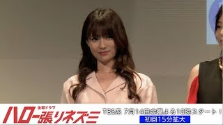 TBS金曜ドラマ『ハロー張りネズミ』特別試写会の後に行われた舞台挨拶の...