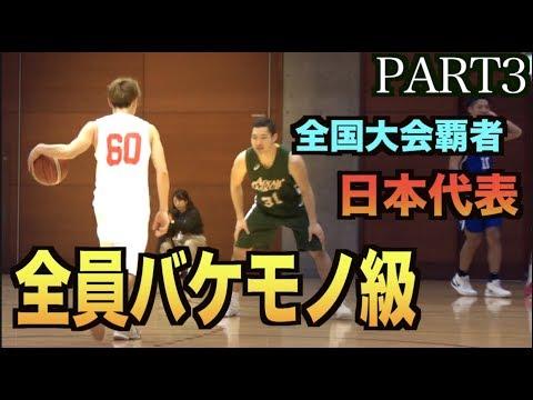 【バスケ】ともやんALLSTARvs現役大学生ALLSTARのガチ5on5!! part3 basketball