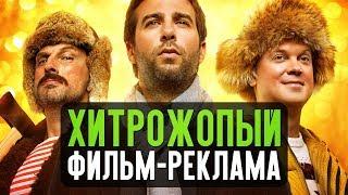 ЁЛКИ ПОСЛЕДНИЕ - ХИТРОЖОПЫЙ ФИЛЬМ-РЕКЛАМА (обзор)