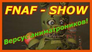 FNAF - SHOW - Версус аниматроников! (Фнаф анимация!Фнаф прикол!C4D анимация фнаф!)