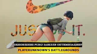 🤖 ОБНОВЛЕНИЕ PUBG! ЗАВЕЗЛИ ОПТИМИЗАЦИЮ? 😂 PlayerUnknown's Battlegrounds