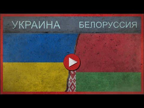 УКРАИНА vs БЕЛОРУССИЯ