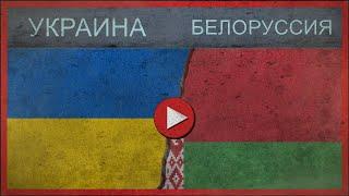 УКРАИНА vs БЕЛОРУССИЯ ✪ Сравнение армий ✪ 2018
