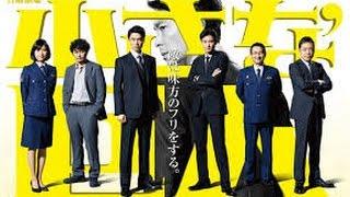 ドラマ『小さな巨人』にユースケサンタマリアの出演が決定 日曜劇場『小...