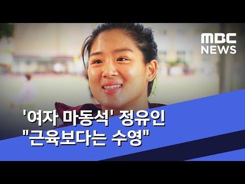 """'여자 마동석' 정유인 """"근육보다는 수영"""" (2019.09.19/뉴스데스크/MBC)"""