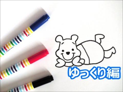 くまのプーさんの描き方 ディズニーキャラクター ゆっくり編 how to draw Winnie the Pooh 그림 , YouTube