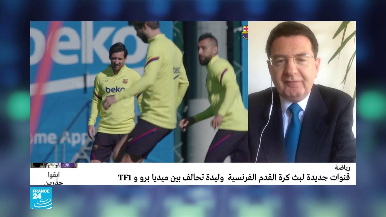 Photo of قناة رياضية فرنسية جديدة لبث مباريات كرة القدم – الرياضة