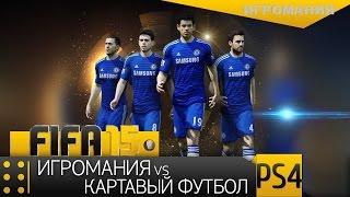 FIFA 15 (PS4): Игромания vs Картавый футбол