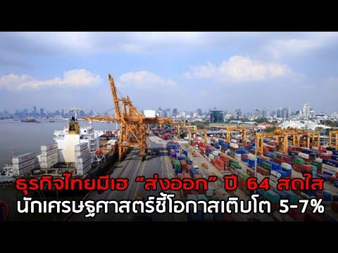 """ธุรกิจไทยมีเฮ """"ส่งออก"""" ปี 64 สดใส นักเศรษฐศาสตร์ชี้โอกาสเติบโต 5-7%"""