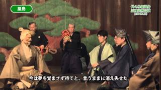能❖「屋島」ダイジェスト❖日本の伝統芸能【日本通tv】