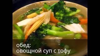 Соевая диета Четверг