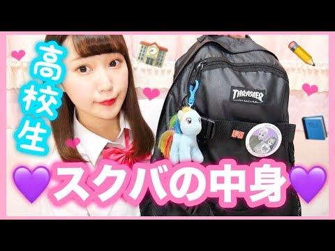 3084eb643c78 【高校生】学校カバンの中身!通学リュック♡JK最後!スクールバック✨what's in my bag? - YouTube