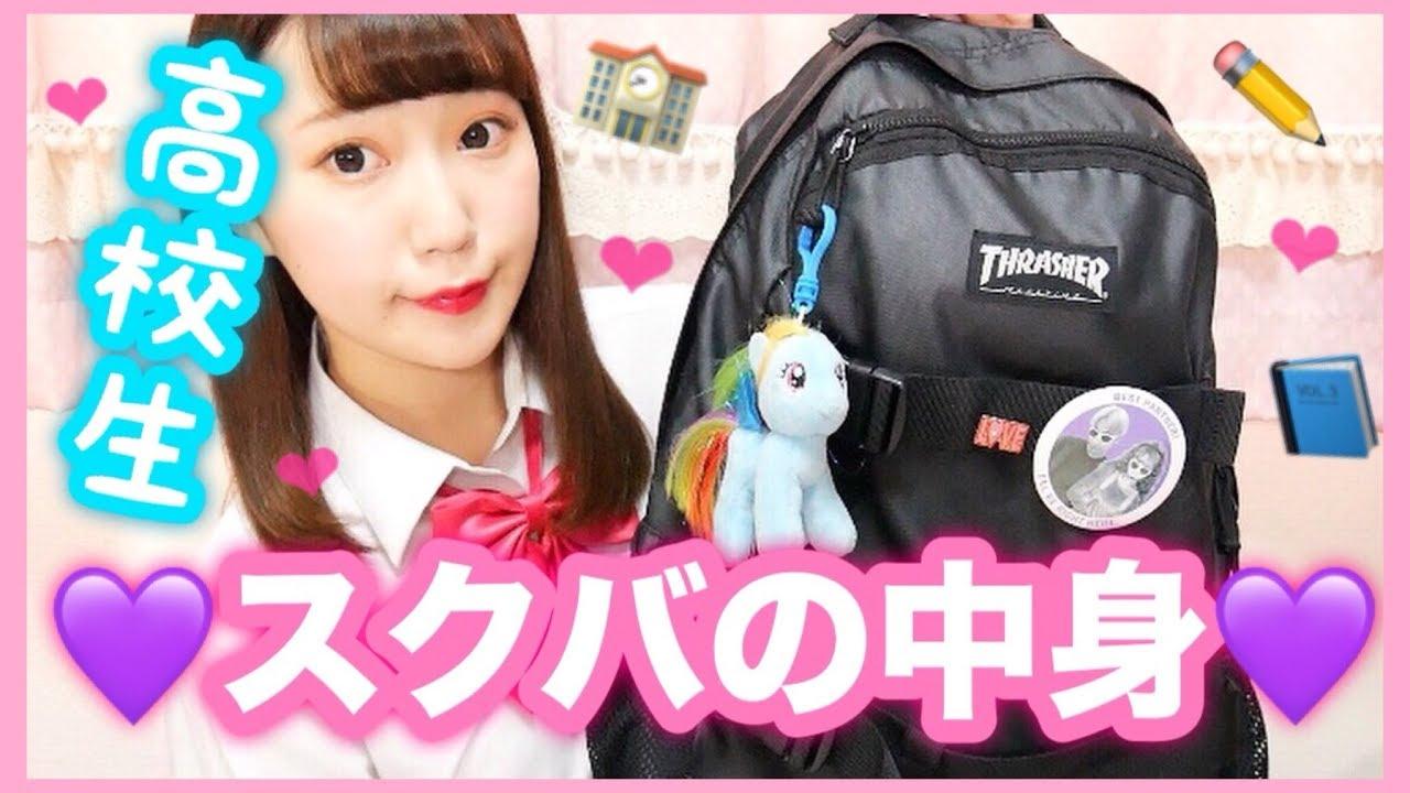 1c91e550750c 【高校生】学校カバンの中身!通学リュック♡JK最後!スクールバック✨what's in my bag?