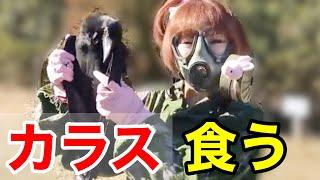カラスを食べる!下処理とさばき方編!サバイバルクッキングシリーズ! ...