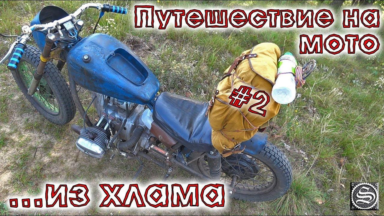 ОхламON. Мотоцикл из хлама. Дорога домой и ремонт BMW. #2