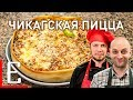 Чикагская пицца — Самая толстая пицца —рецепт Едим ТВ