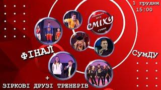 Финал второго сезона Школьной Лиги Смеха 1 декабря 2019 (г.Сумы)