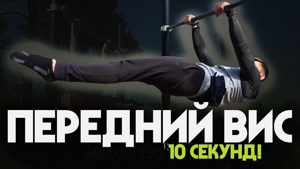 МОЙ РЕКОРД! ПЕРЕДНИЙ ВИС 10 СЕК!!!