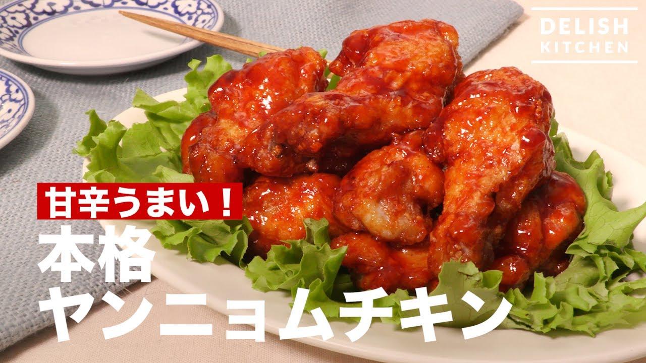 ヤンニョム チキン レシピ 人気