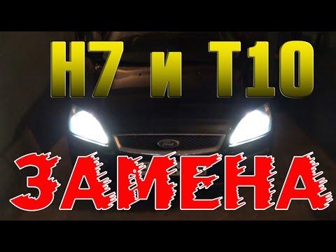 Замена лампочек H7 и T10 на Форд фокус 2
