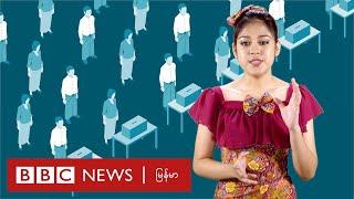 တပ်မဲရုံတွေ အပြင်ထုတ်တာ အပါအဝင် ၂၀၂၀ ရွေးကောက်ပွဲ ထူးခြားချက် ၅ ချက် - BBC News မြန်မာ