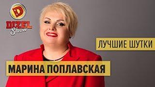 Лучшие шутки с Мариной Поплавской - Дизель Шоу