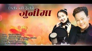 Ek Barko Junima - Bikram Rai & Marina Lepcha