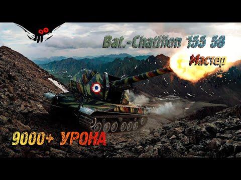 Bat.-Châtillon 155 58 - 9000 суммарного урона - Мастер