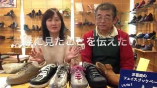 ドイツに行ってフィンコンフォートの靴作りを見て来ます。三喜屋靴店 動画ブログ