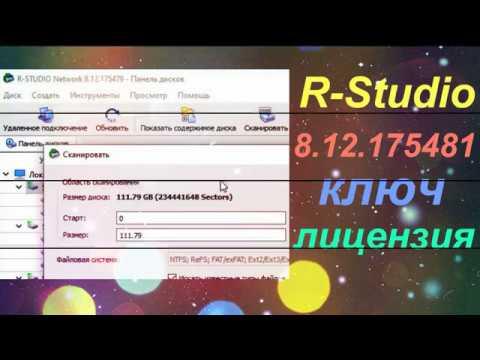 R-Studio 8 12 175481 ключ лицензия