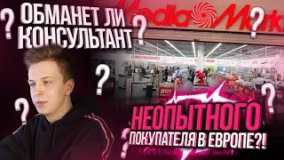 КОНСУЛЬТАНТЫ В ЕВРОПЕ (Европа vs Россия)