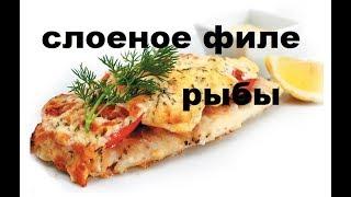 Слоеное Рыбное Филе. Это Невероятно Вкусно