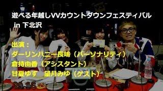 2015.12.31放送 遊べる年越しVVカウントダウンフェスティバル in 下北沢...