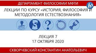 История, философия и методология естествознания, Скворчевский К.А., 17.10.20