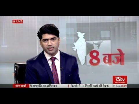 Hindi News Bulletin   हिंदी समाचार बुलेटिन – Aug 11, 2017 (8 pm)