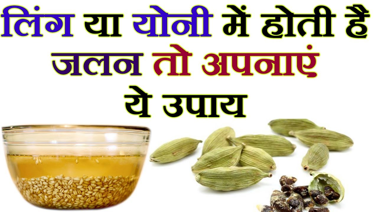 Urine infection home remedies in hindi