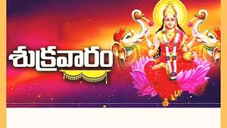 Niddura Levamma Thalli Niddura Levamma  #Laxmi devi Harathi song #Friday దీపారాధనతో లక్ష్మీకటాక్షం.
