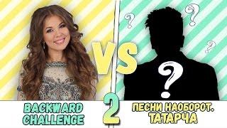 Песни наоборот татарча - 2: Серле кунак! [Backwards Challenge]