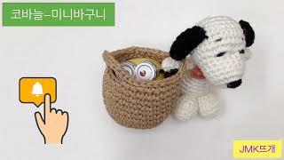 #코바늘뜨개 - 미니바구니 #knitting - bas…