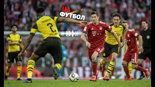 Бавария Боруссия Д АУДИО онлайн трансляция центрального матча 24 го тура Бундеслиги