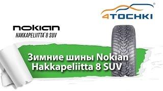 Зимние шины Nokian Hakkapeliitta 8 SUV на 4 точки. Шины и диски 4точки - Wheels & Tyres 4tochki(Зимние шины Nokian Hakkapeliitta 8 SUV - 4 точки. Шины и диски 4точки - Wheels & Tyres Подробно о шине Nokian Hakkapeliitta 8 SUV: ..., 2016-01-22T14:18:52.000Z)