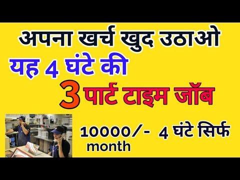 3 Best Part Time Job| Wow!! सिर्फ 4 घण्टे की जॉब  & Earn 10000/month