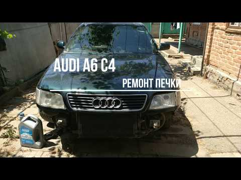 Audi A6 C4. Хочешь что бы было тепло зимой готовься летом. Печка Ауди.
