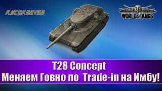 ОБМЕН ПРЕМИУМ ТАНКОВ / TRADE-IN В WoT/ Меняем халявного T28 CONCEPT на  Имбу M4A1 Revalorisé